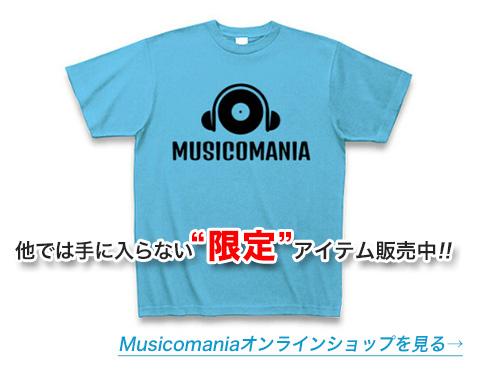 Musicomaniaオリジナルオンラインショップ