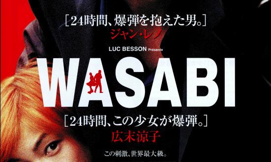 映画WASABIは音楽が素敵!ジャン・レノ広末の動画を無料視聴する方法