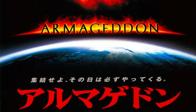 映画「アルマゲドン」は主題歌が有名!動画を無料視聴する方法も紹介