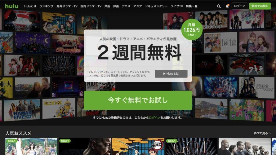 Hulu登録方法!無料で動画視聴したい人におすすめの配信サービス